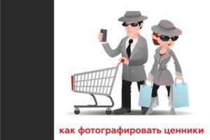 Как тайно фотографировать ценники в магазинах