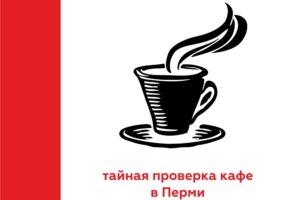 Тайные проверки кафе в Перми