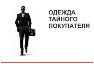 Одежда тайного покупателя