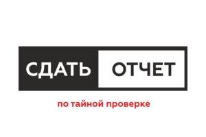 Отчет тайного покупателя в Перми